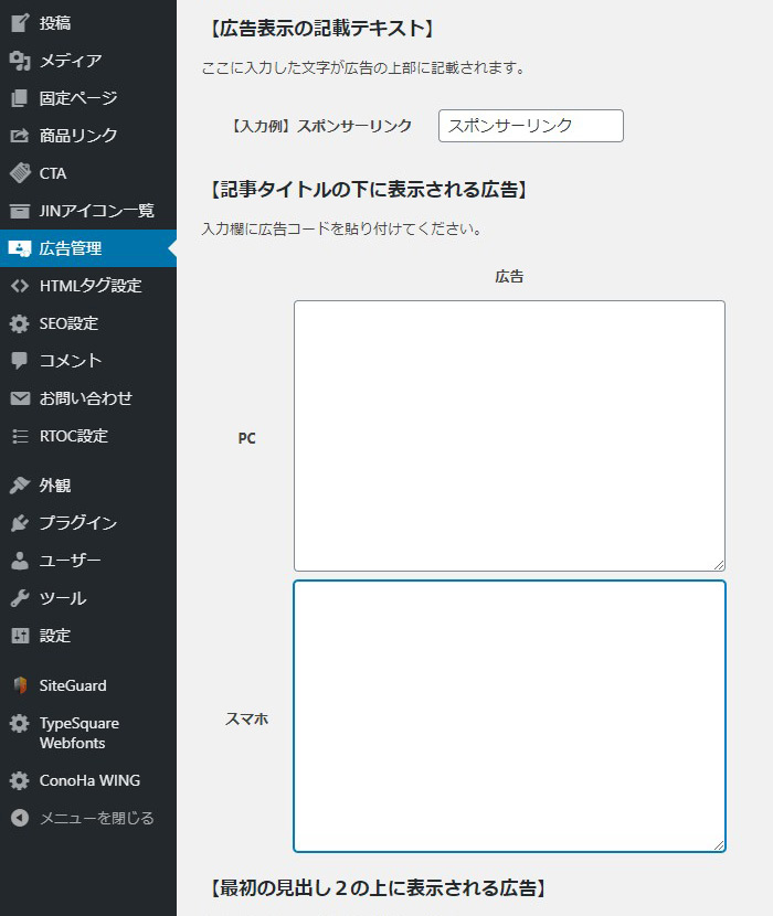JIN管理画面02