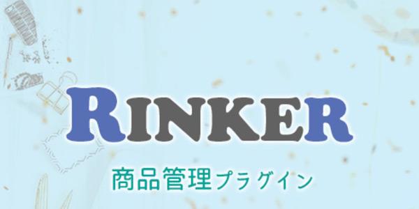 rinker01