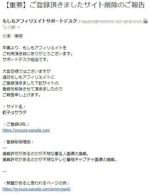 サイト削除メール01