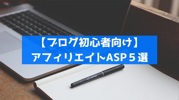 アフィリエイトASP5選