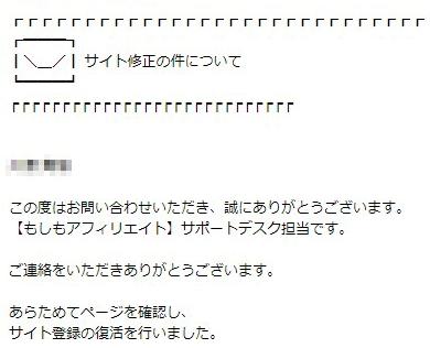 サイト削除メール02