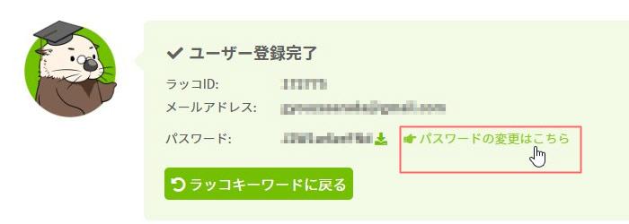 ラッコID登録03