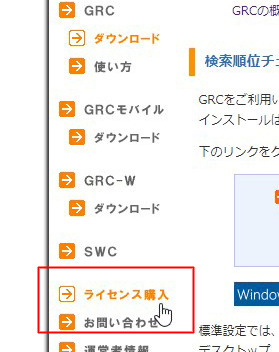 GRCライセンス01