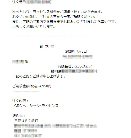 GRCライセンス09