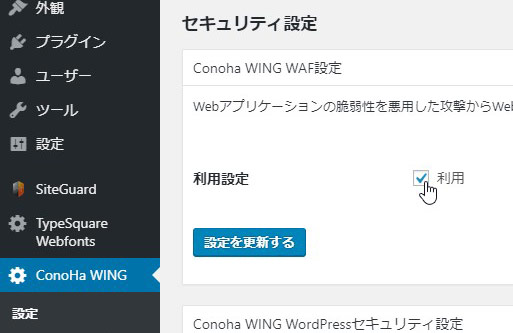 WAF設定007