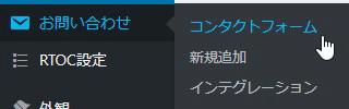 コンタクトフォーム001