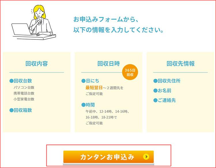 リネットジャパン002
