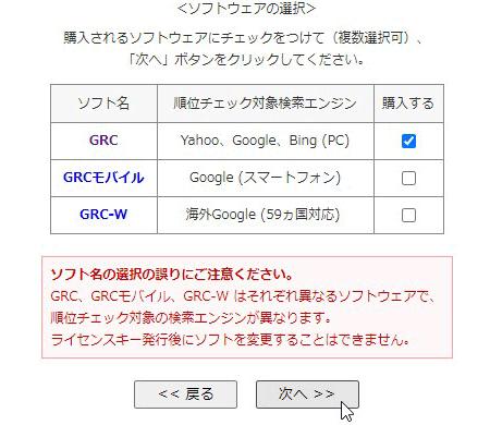 GRCライセンス04