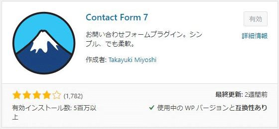 ContactForm7001