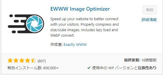 EWWW001