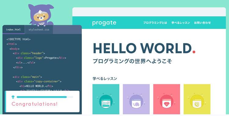 Progate001
