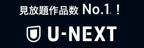 U-next02