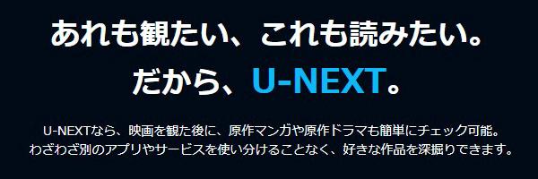 U-next03