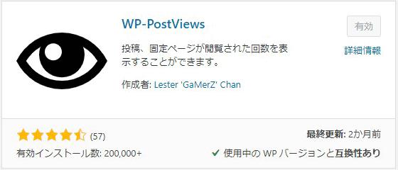 WP-PostViews001
