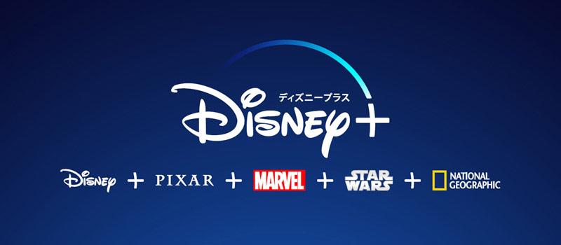 Disneyプラス