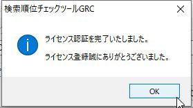 GRCライセンス13