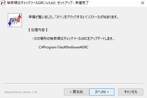 GRC導入04