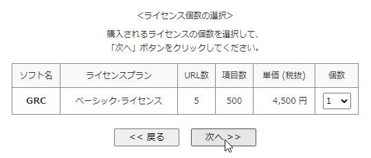 GRCライセンス06