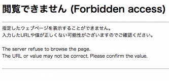 (Forbidden-access)エラー