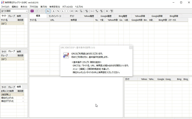 GRC導入07