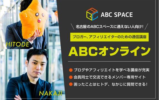 615-716ABCオンライン01