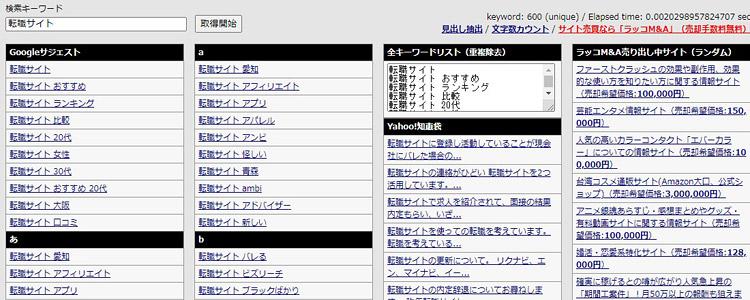 関連キーワード転職サイト
