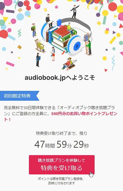 audiobook.jp新規登録002