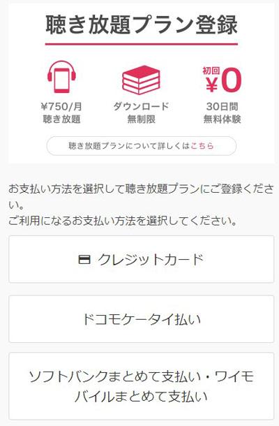 audiobook.jp新規登録004