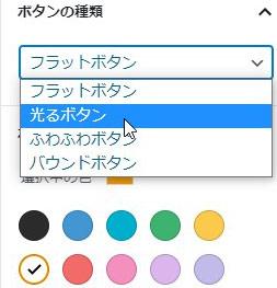 リッチボタン要素003