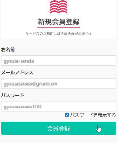 audiobook.jp新規登録001