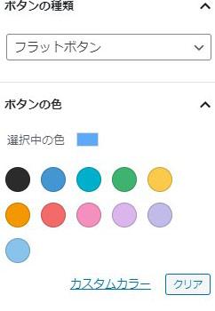 リッチボタン要素002