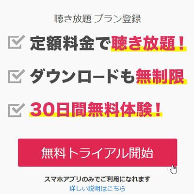 audiobook.jp新規登録003