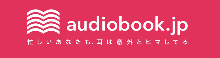 audiobook.jp(オーディオブック.jp)とは