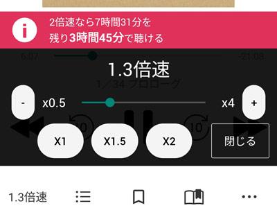 audiobook.jpアプリ002
