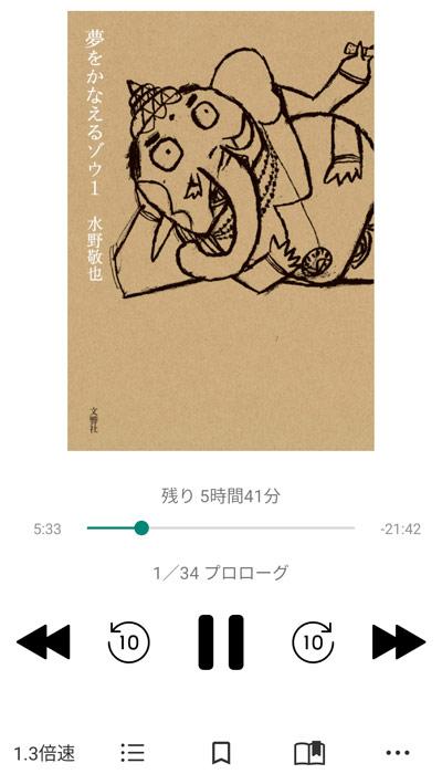 audiobook.jpアプリ001